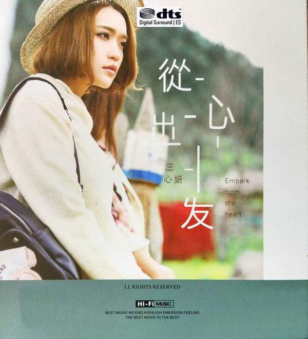 感情经历中的视听盛宴 庄心妍2017《从心出发》DTS - 啊英 - .