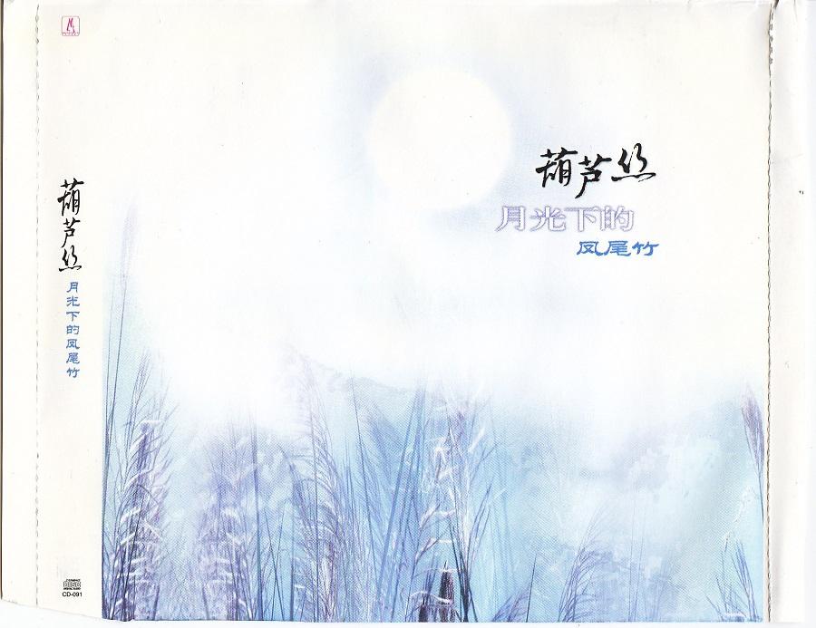 沁人 葫芦丝 月光下的凤尾竹 HDCD