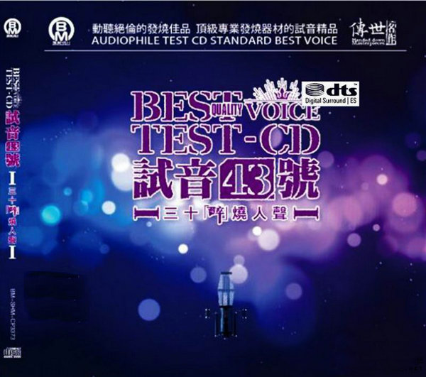 发烧器材的试音精品 醉烧人声《TEST-CD试音43号》2CD/DTS - 啊英 - .
