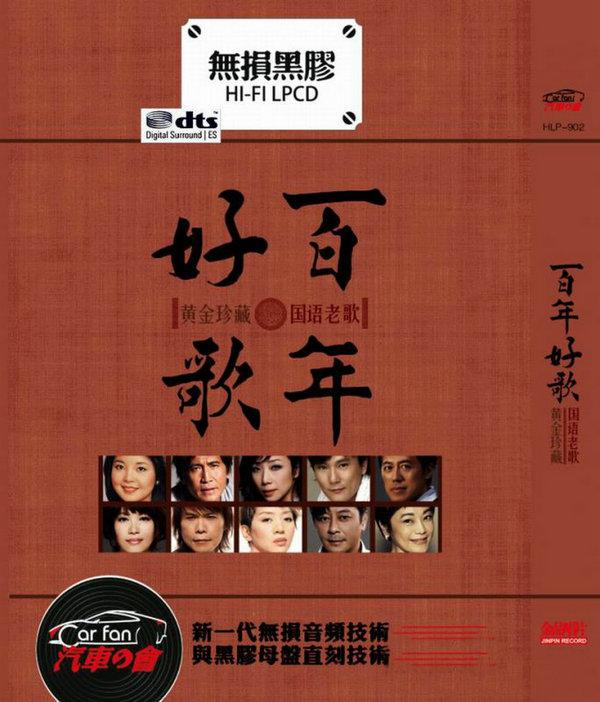 原人原唱 靓声完美演绎《百年好歌1 国语老歌》2CD/DTS - 啊英 - .
