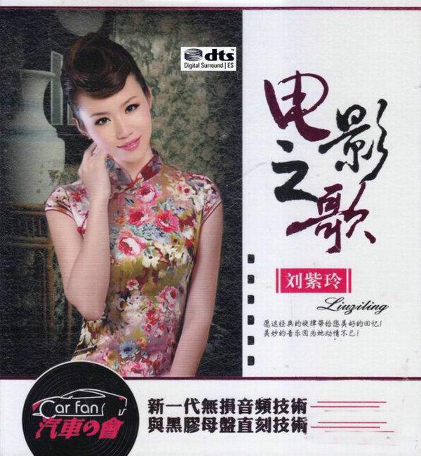 发烧HI-FI顶级人声天碟 刘紫玲《电影之歌》2CD/DTS - 啊英 - .