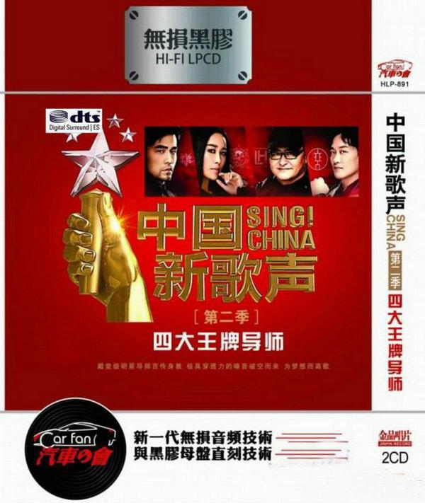 《中国新歌声 四大王牌导师》2CD/DTS - 啊英 - .