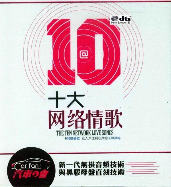 HIFI靓声倾情演绎 最畅销热曲《十大网络情歌》2CD/DTS - 啊英 - .