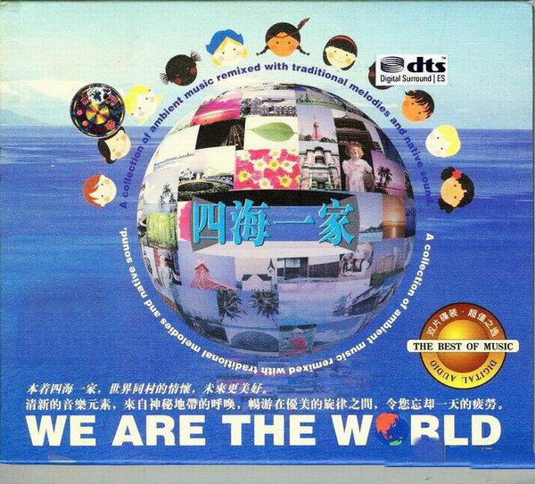 世界各国共同构筑地球音乐《四海一家》2CD/DTS - 啊英 - .