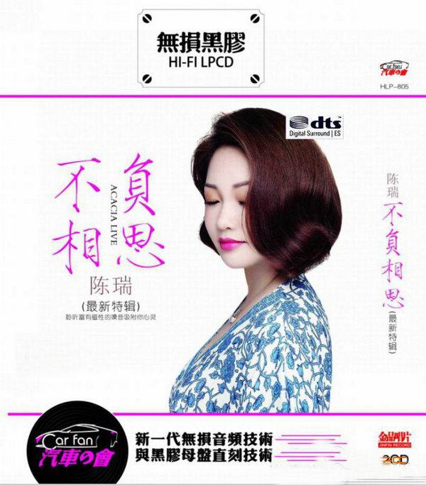 陈瑞《不负相思》2CD/DTS - 啊英 - .