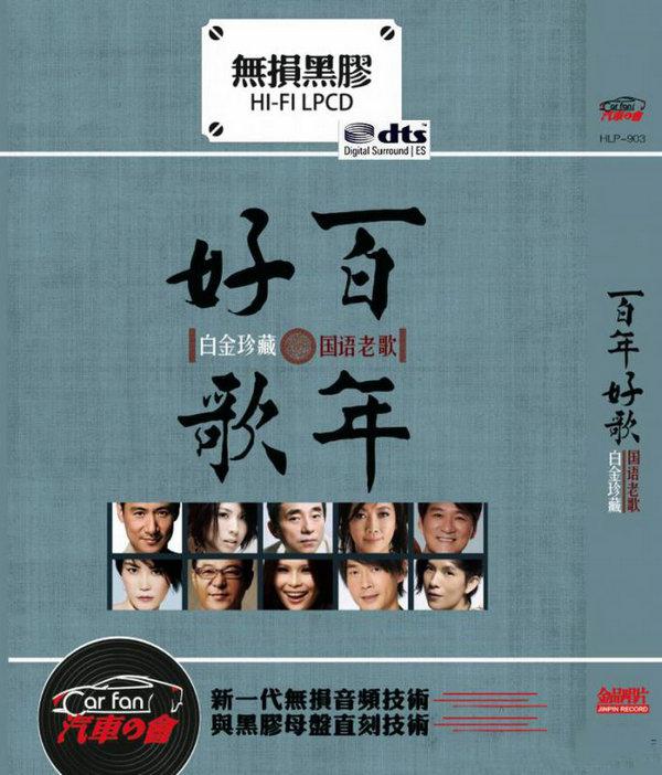 原人原唱《百年好歌2 国语老歌》2CD/DTS - 啊英 - .