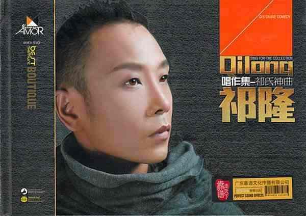 祁隆 情歌王子真情演绎 唱作集 祁氏神曲 30CD
