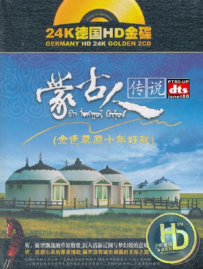 蒙古族人口-草原十年好歌 蒙古人传说 DTS ES