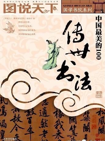 《图说天下·中国最美的100传世书法》[EPUB]