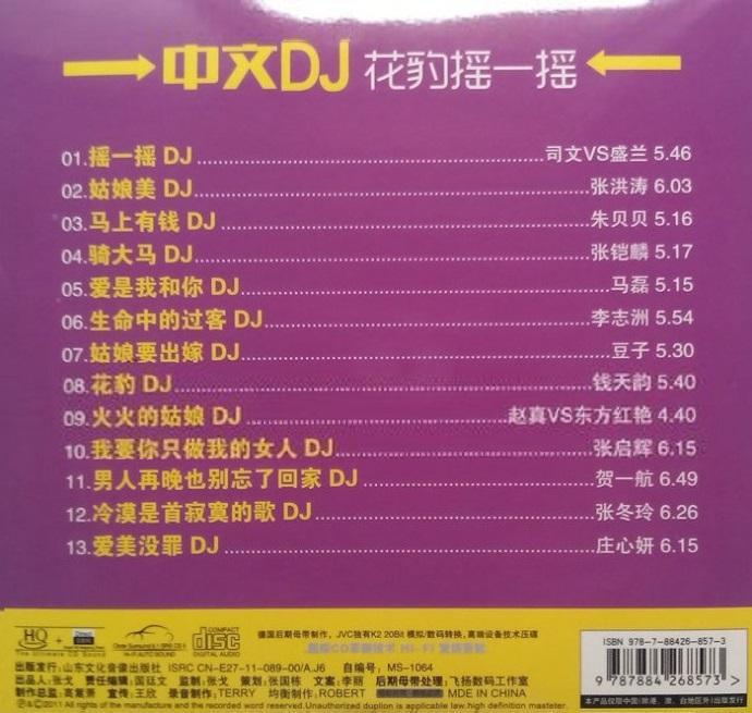 司文摇一摇基调_德国黑胶唱片HQ -群星《中文DJ-花豹摇一摇HQ》WAV+CUE[皮皮] - 音乐 ...