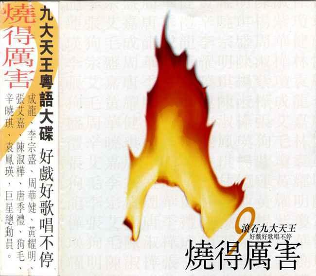春恋<风语>简谱-专辑名称:烧得厉害 1 好戏好歌唱不停 CD1