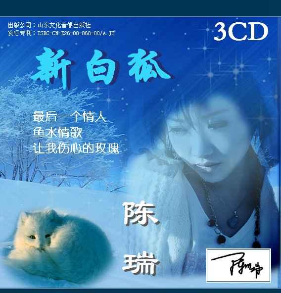 陈瑞《新白狐》3CD [WAV/MP3/分轨] -陈瑞 新白狐 3CD