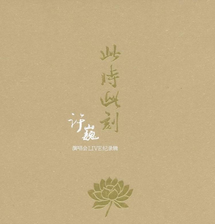 许巍此时此刻_许巍《此时此刻演唱会 LIVE纪录辑》2CD[WAV] - 音乐地带 - 华声论坛
