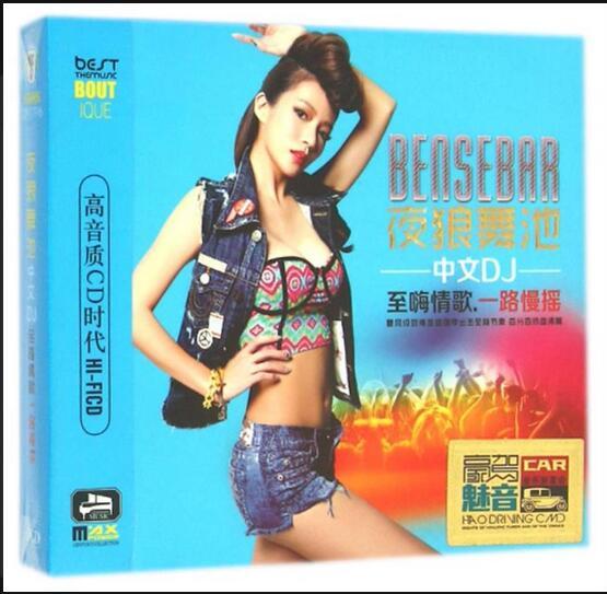 最嗨的慢摇_感受最嗨的慢摇,电音,中文,mc喊麦送给你 购买正版CD联系