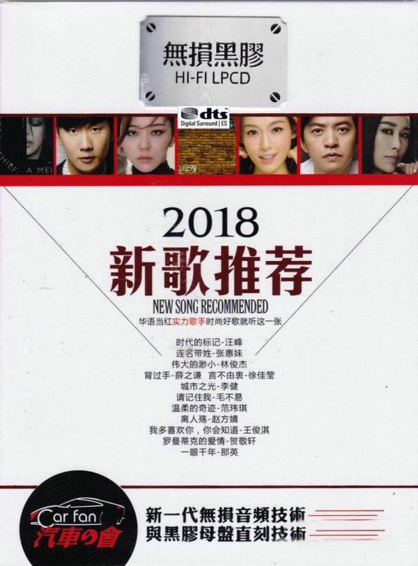 当红实力歌手时尚好歌《2018新歌推荐》2CD/DTS[WAV]