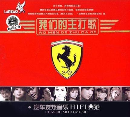 十年网络最红最发热的盛行金曲专辑16CD(下) [WAV/M