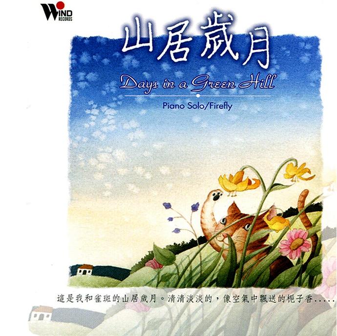 风潮音乐 当代音乐馆 自然生活系列5CD WAV CUE
