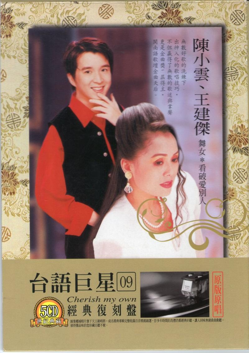 陈小云. . 2CD 天籁纯音 极品社区