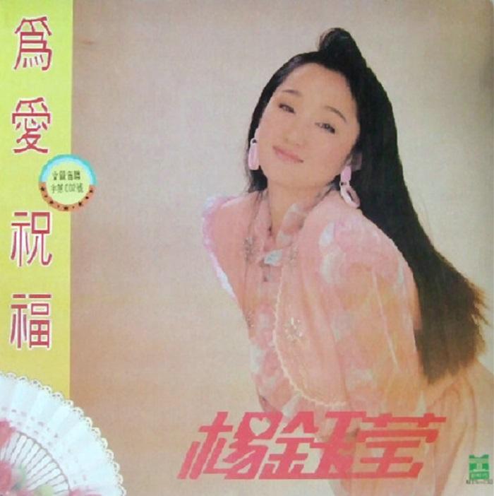 杨钰莹歌曲心相印_杨钰莹27个专辑29CD合辑[flac]-无损音乐网-无损音乐下载网站