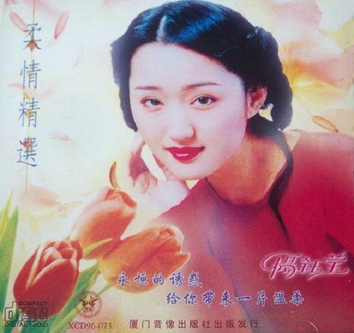 杨钰莹歌曲心相印_杨钰莹27个专辑29CD合辑[flac]【WAV】_爷们喜欢音乐_新浪博客