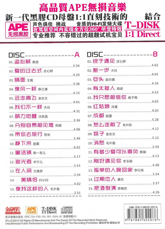 2018网络歌曲排行_中国歌曲排行榜 2018 33期 全球华人歌曲排行榜