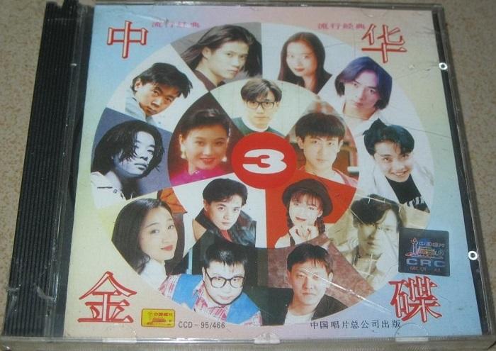糊涂的爱王志文_群星《中华金碟·流行经典》6CD[WAV+CUE] - 音乐地带 - 华声论坛