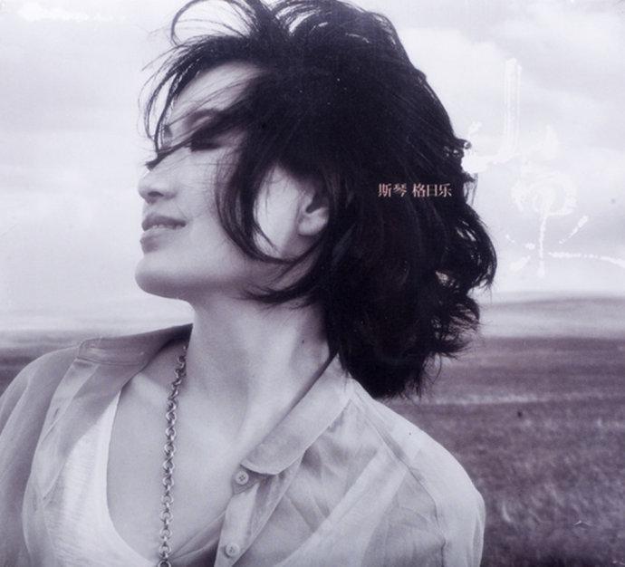 斯琴格日乐蒙语歌_斯琴格日乐《我自己》《山泉》2CD[WAV+CUE]_爷们喜欢音乐_新浪博客