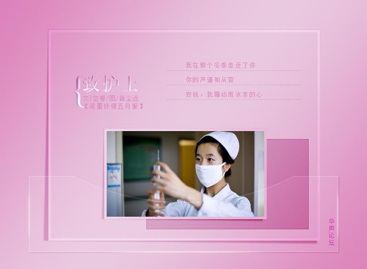 www3pcom_致护士[3p]