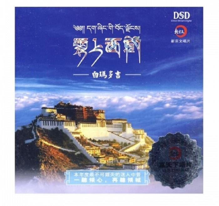 [专辑] 《云上西藏》白玛多吉