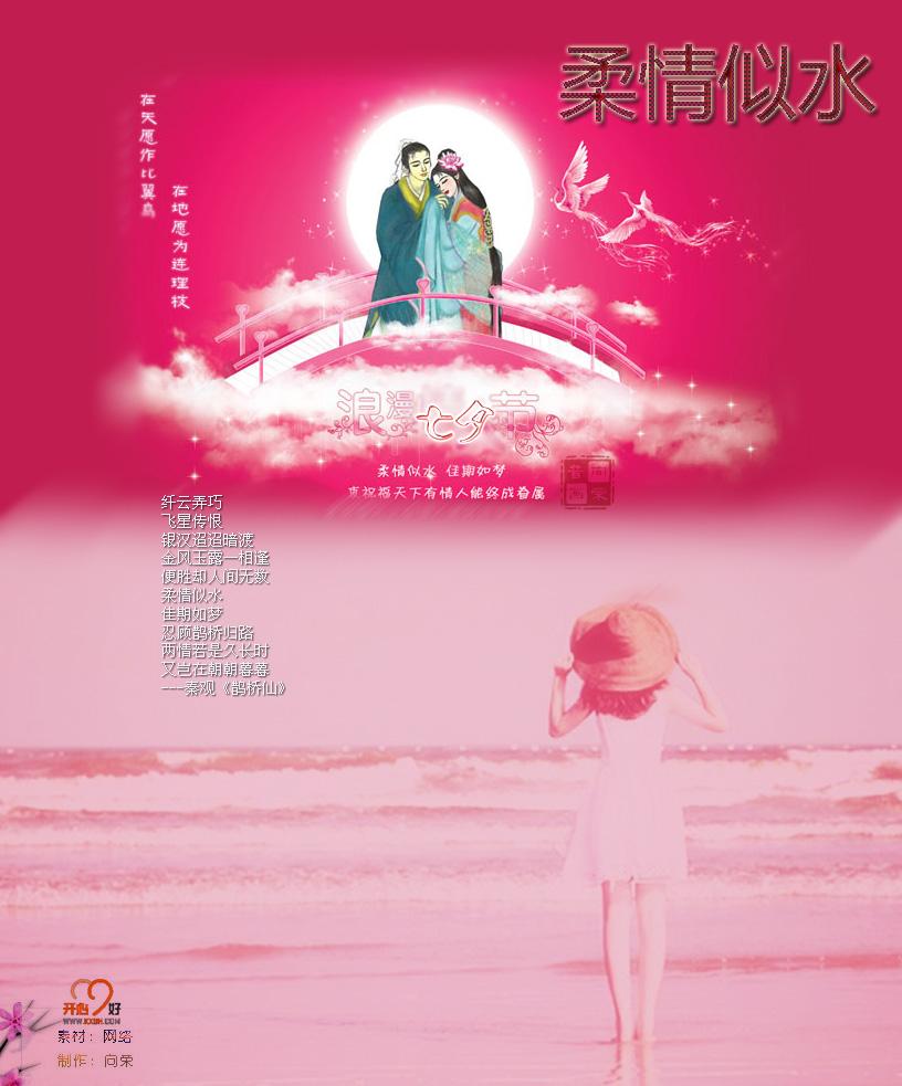 【向荣音画】柔情似水 单图/特效(原创版),预览图1