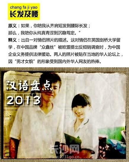 2013年度十大网络流行热词流行语 汉语盘点2013