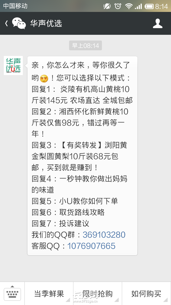 Screenshot_2014-08-20-08-14-20.png