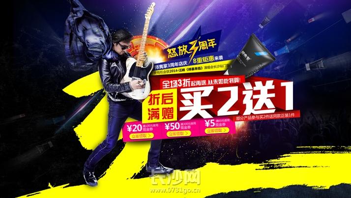 怒放3周年-中国风.jpg