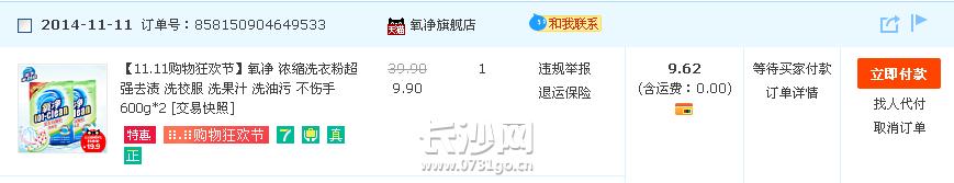 QQ图片20141111142848.png