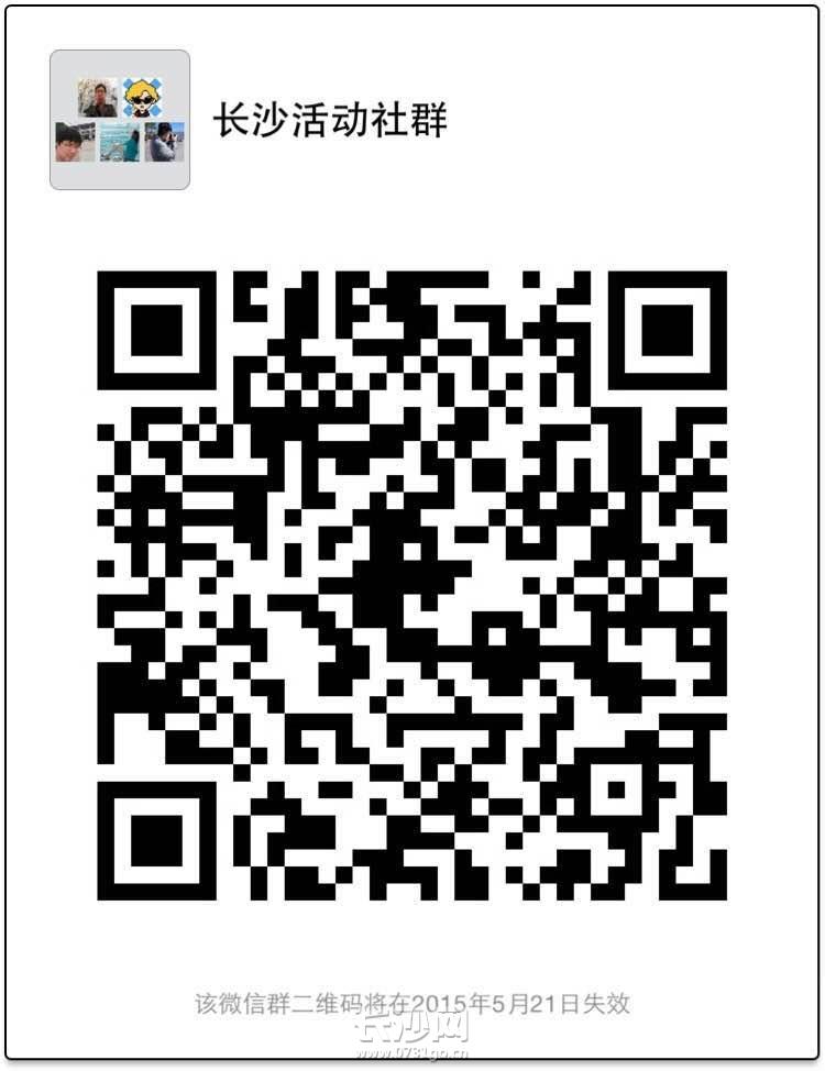 长沙活动社群.jpg