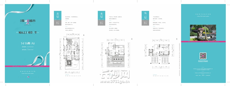 9-15 A户型折页new-b.jpg