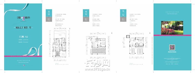 9-15 A户型折页new-a.jpg
