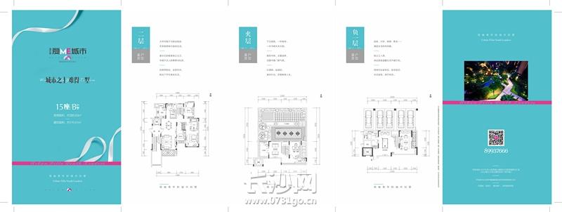 9-15 B户型折页new-a.jpg