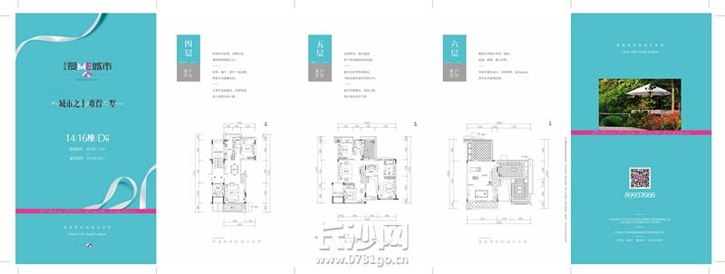 9-15 D户型折页new-b.jpg