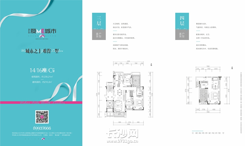 9-15 C户型折页new-b.jpg