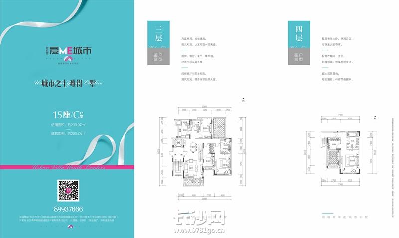 9-15 C户型折页new-a.jpg