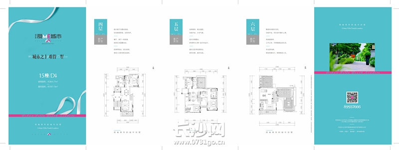 9-15 D户型折页new-a.jpg