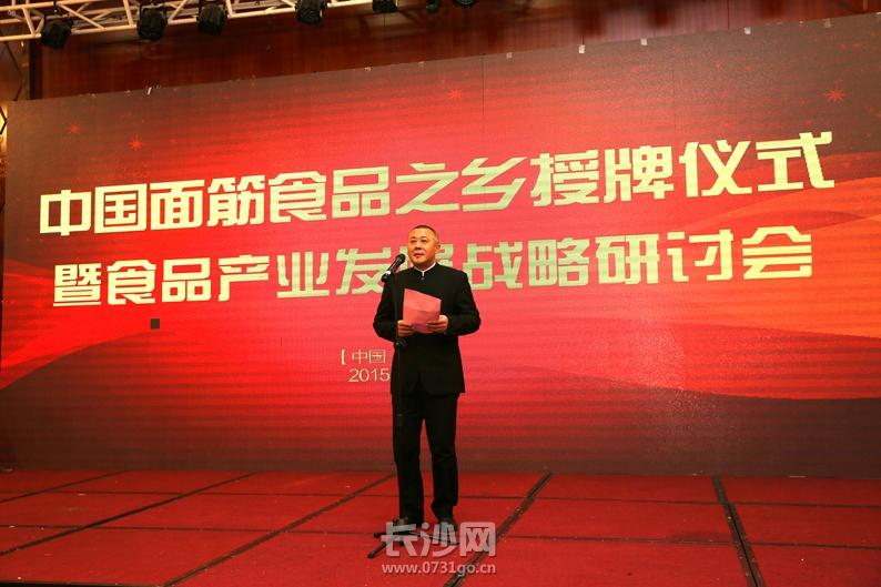 中国面筋之乡授牌仪式9.JPG