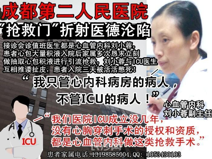 2成都第二人民医院心血管内科医生刘小蓉医师相推诿拒绝抢救不负责.JPG