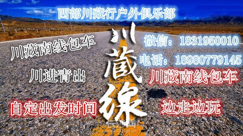西部川藏行1.jpg
