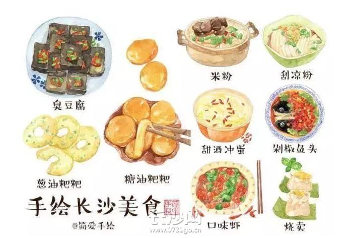 长沙美食手绘.jpg