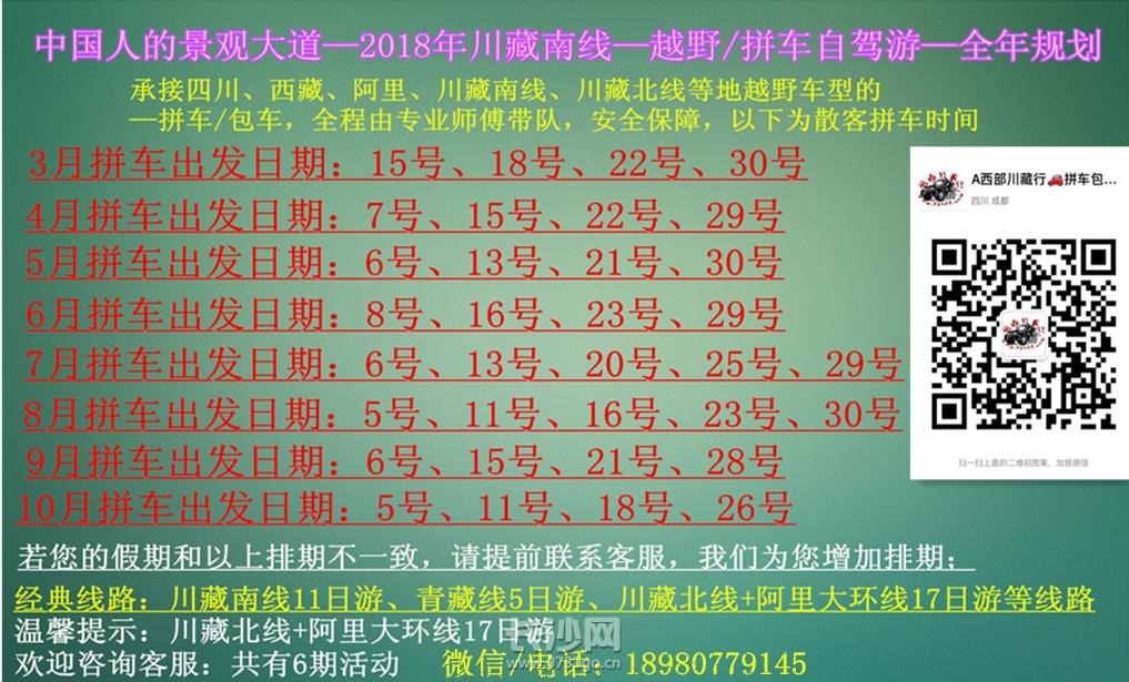 西部川藏行时间表.jpg