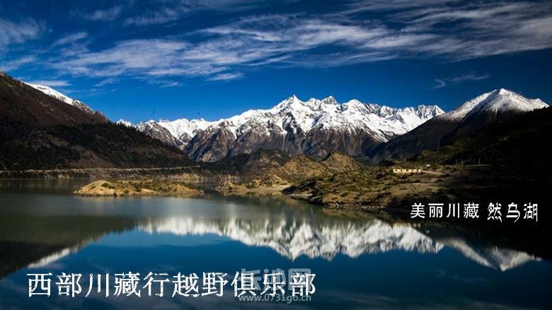 西部川藏行然乌湖.jpg