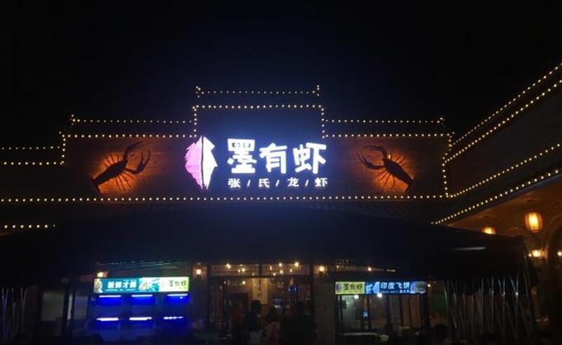 张氏龙虾5.jpg
