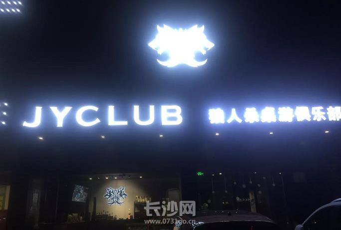 JY club.jpg